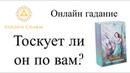 ТОСКУЕТ ЛИ ОН ПО ВАМ СЕГОДНЯ? ОНЛАЙН ГАДАНИЕ НА МЕТАФОРИЧЕСКИХ КАРТАХ/ Школа Таро Golden Charm