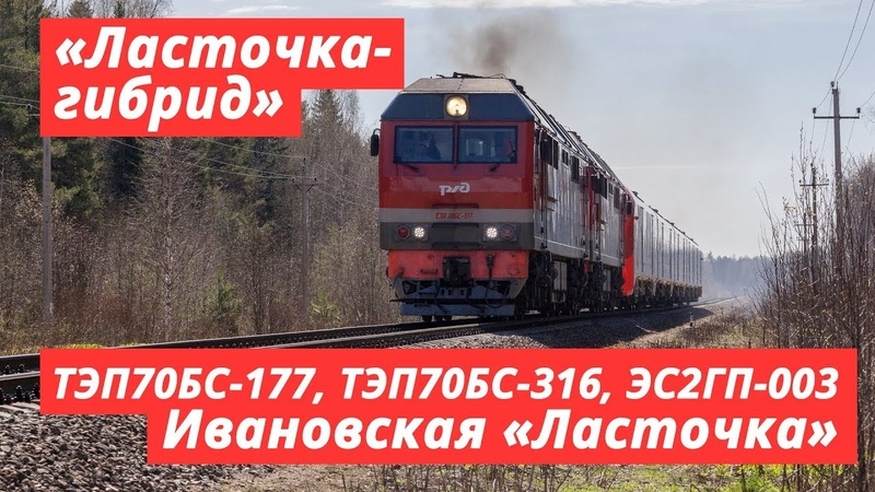 TEP70BS-177 with TEP70BS-316 and ES2GP-003 «Lastochka» train Moscow — Ivanovo, 105 km/h