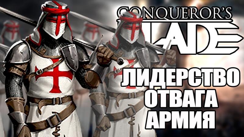 ПРОКАЧКА ОТРЯДОВ И ГЕНЕРАЛА [Гайд для новичка Conqueror's Blade/ Конкэрорс Блэйд]
