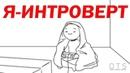 Я ИНТРОВЕРТ МОЯ ИСТОРИЯ Domics На Русском