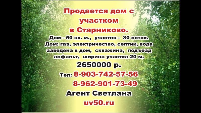 Продажа дома с участком в Старниково 89629017349