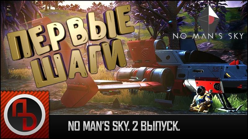 No Man's Sky 2 | Начальный квест | Разведка и первые шаги на планете