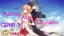 Мастера меча онлайн  Sword Art Online  ソードアート・オンライン - серия 3