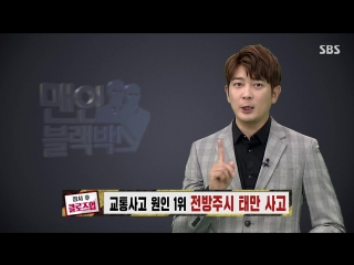 Men In Black Box 180811 Episode 130