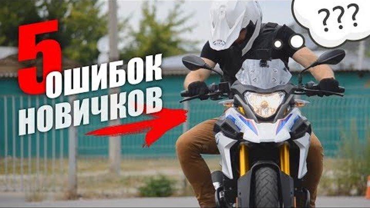 Пять ошибок, по которым легко распознать мото-новичка - В шлеме