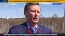 Новости на Россия 24 • Сергей Иванов строители Восточного справились!