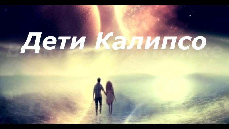 В Активном поиске (First season opening)