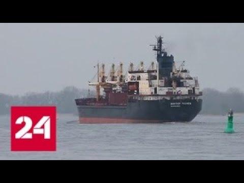 В Кот-д'Ивуаре умер капитан российского теплохода - Россия 24