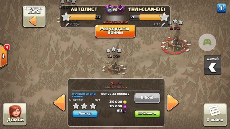 Clash of Clans   Avtolist   251kv