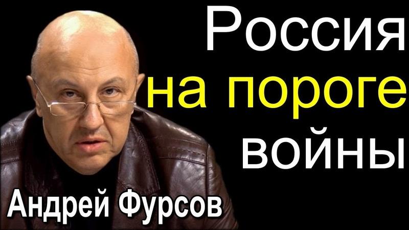 Андрей Фурсов - Россия на пороге в0йны. Аналитика от Фурсова.