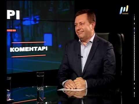 КОМЕНТАРІ, гість: В.Васильченко (ефір від 05.11.2018)