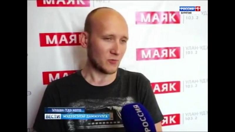 Радио Маяк Улан-Удэ. Сюжет на бурятском языке!