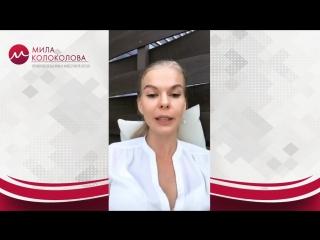 Как увеличить свои доходы в разы. Мила Колоколова - прямой эфир от 25.06.18г.