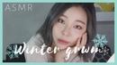 A S M R winter makeup ❄️ АСМР зимний макияж ❄️ maquillaje de invierno ❄️ maquiagem de inverno ASMR