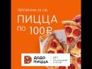 23 сентября - день пиццы в Саратове и Энгельсе!