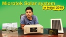 Loom Solar video on on grid, off grid solar system for home in India 2018