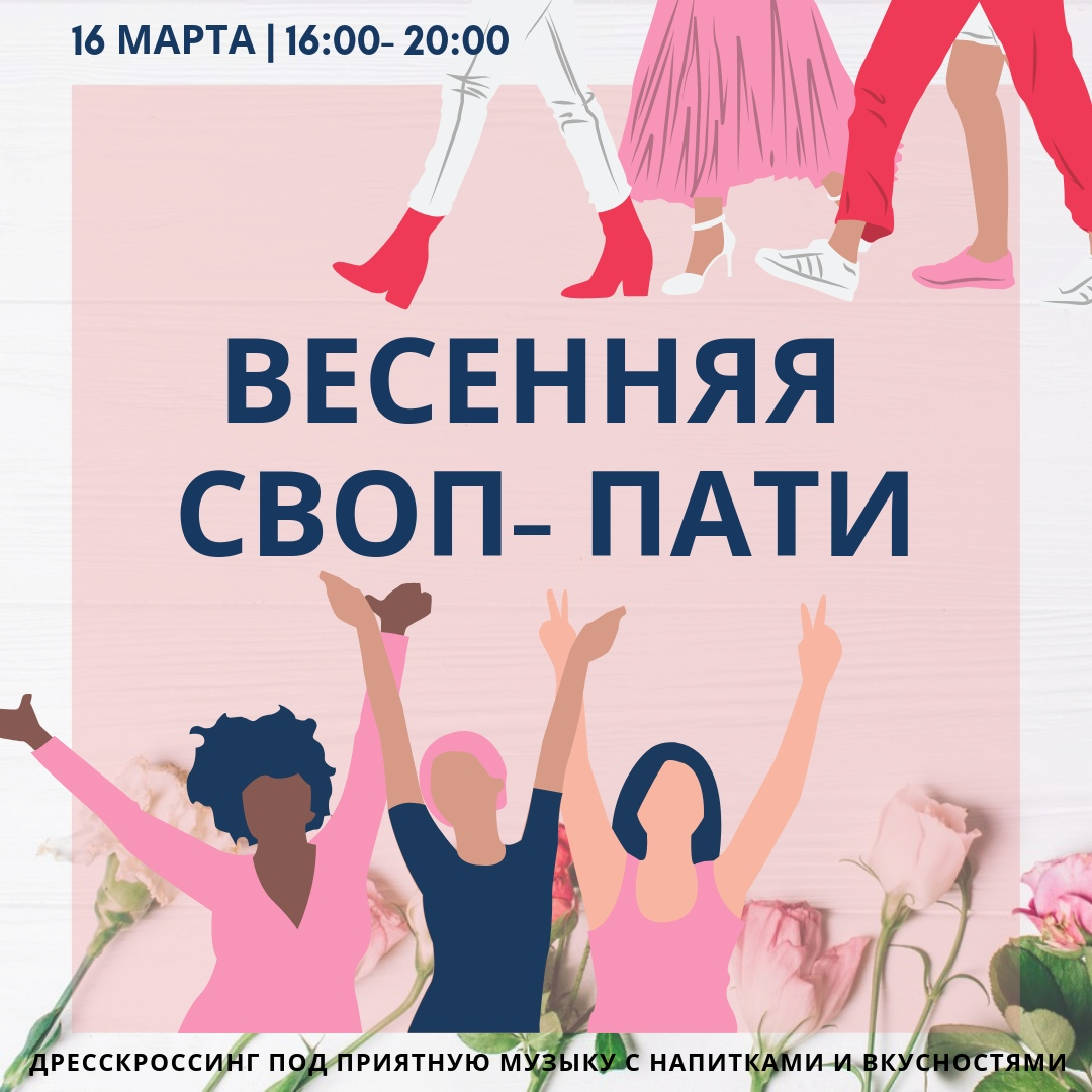 Афиша 16 МАРТА/ ВЕСЕННЯЯ СВОП- ПАТИ 18+