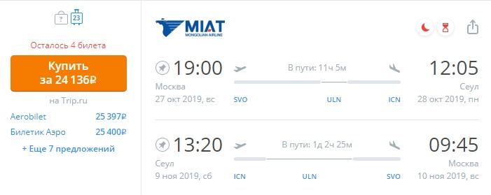 S7 или MIAT: билеты из Москвы в Сеул от 23500 рублей за билеты туда - обратно с августа по апрель