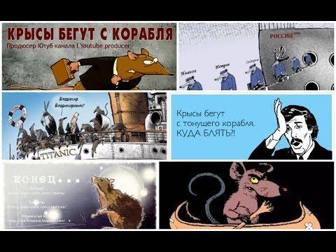 Крысы бегут с корабля или Венидиктов переобувается в тапки в воздухе.