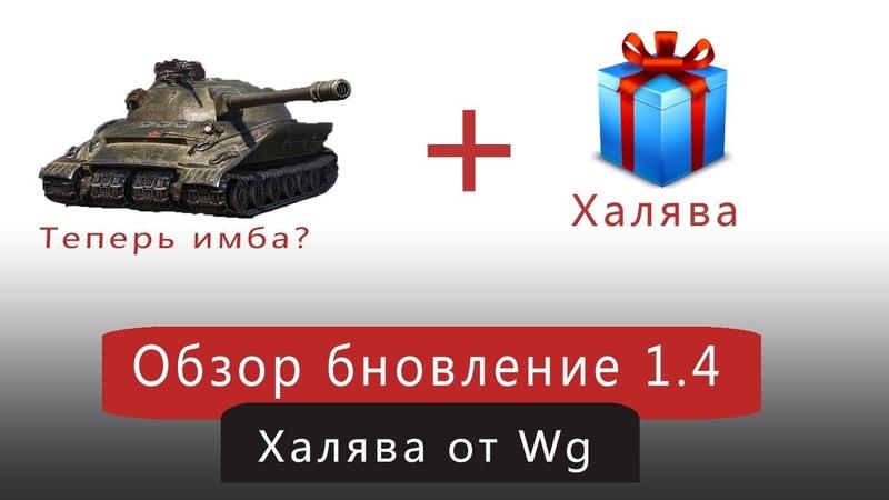 Обзор обновление 1.4 в World of Tanks. Халява от Wg. Поднятие Fps в патче 1.4. Подарок ВСЕМ
