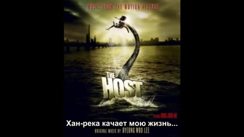 [Audio] Lee Byeong Woo - In Praise of the Han River (The Host OST) (rus sub)