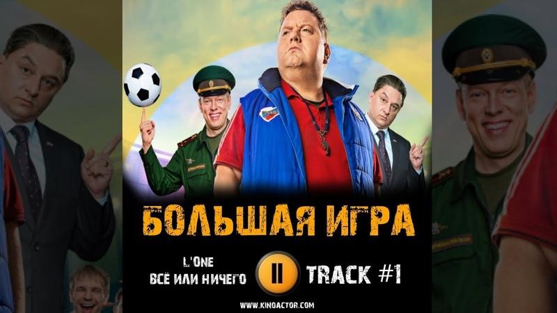 Сериал БОЛЬШАЯ ИГРА стс музыка OST 1 Всё или ничего L'One