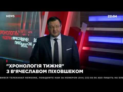 Кто будет новым премьер-министром Украины? | Хронология недели с Вячеславом Пиховшеком 14.07.19