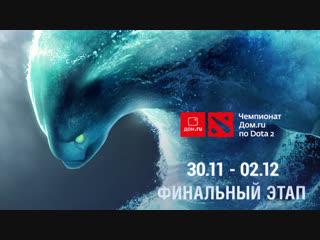 Финальный этап Чемпионата Дом.ru по Dota 2. День 2.