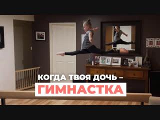 Когда твоя дочь — гимнастка