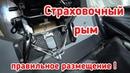 Грамотная страховка лодочного мотора Страховочный рым