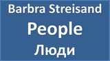 Barbra Streisand - People - текст, перевод, транскрипция