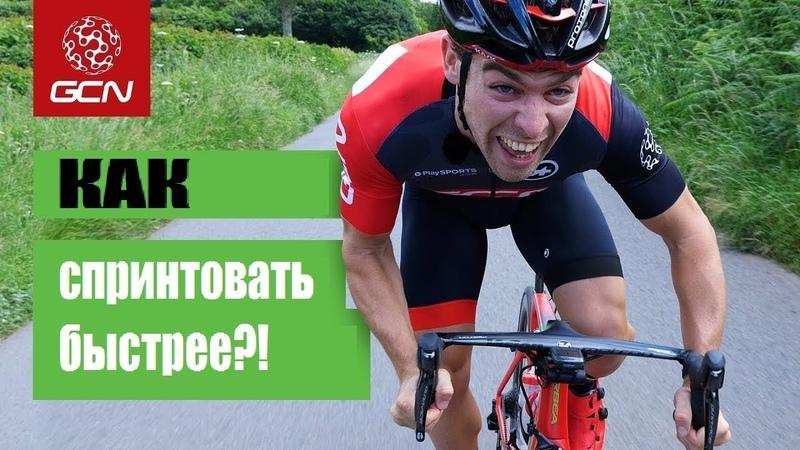 GCN по-русски. Как спринтовать быстрее на шоссейном байке