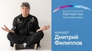 Концерт Дмитрия Филиппова ex Рыба и Fish
