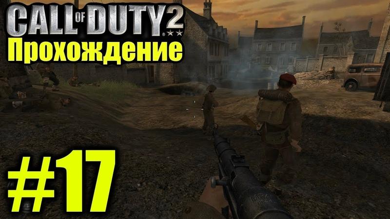 Прохождение Call of Duty 2 - Британия - Битва за Кан - Миссия 17 - ВОЕННОПЛЕННЫЕ