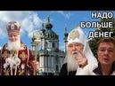 Филарет отжимает Андреевскую церковь у автокефалов - Семченко
