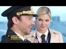 Улётный экипаж 2017 Русский трейлер Смотреть бесплатно на Zmotri