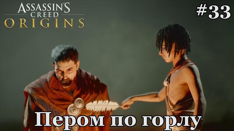 Assassin Creed Истоки 33 - Пером по горлу