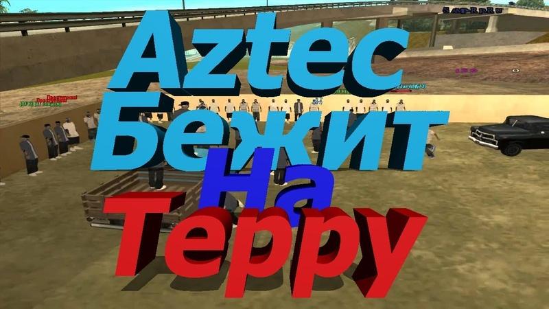 Samp-rp 02 || Aztec бежит на терру :D