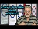 В Эстонии опять дискриминируют русских Артемий Троицкий
