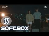 [Озвучка SOFTBOX] Мой ID - Каннамская красотка 13 серия