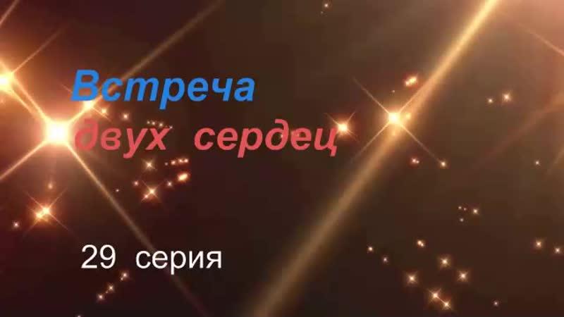 ВСТРЕЧА ДВУХ СЕРДЕЦ 29 СЕРИЯ