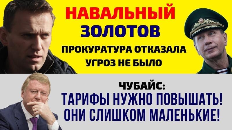 Навальный, Золотов и угрозы | Чубайс: Тарифы повысить! | Кибердружины Путина
