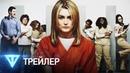 Оранжевый — хит сезона / Orange Is the New Black – Русский трейлер (1 сезон)
