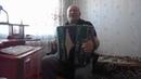 ЭХ ЖИЗНЬ МОЯ исп Валерий Заведяев