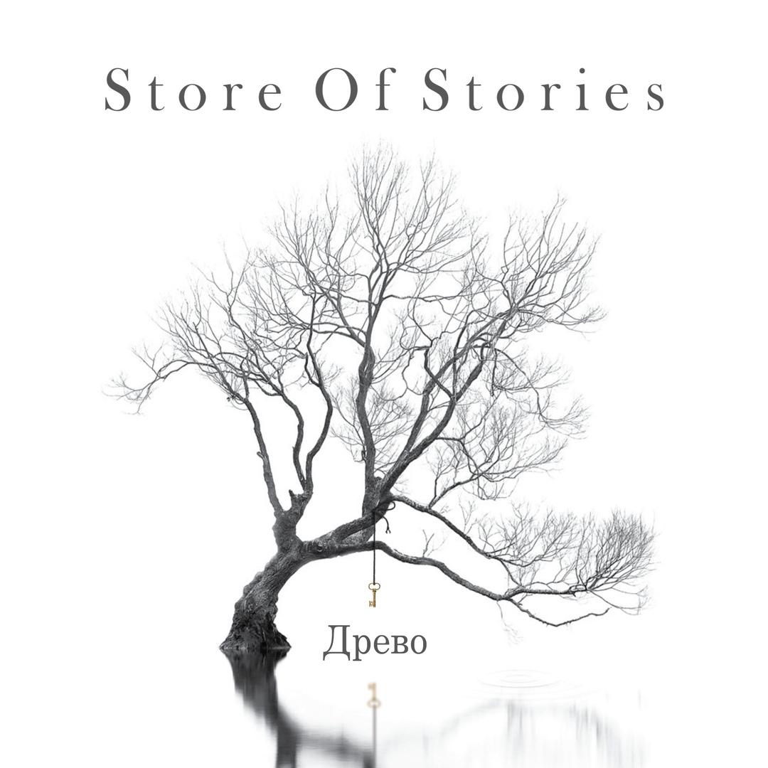 Store Of Stories – Древо [EP]