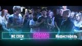 Project Mayhem Battle #3 Мефистофель vs МС Соси (Сацура)