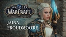 Before the Storm | Jaina Proudmoore cosplay
