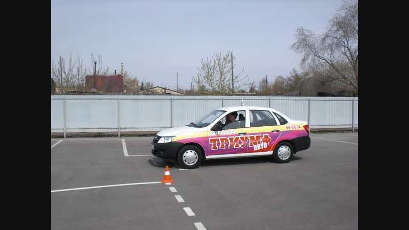Автодром Автошколы Триумф-Авто