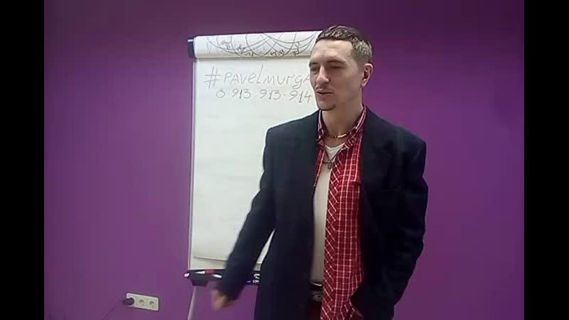 Павел Мурга в MNW Эффективное управление командой