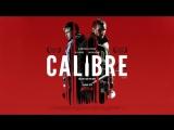 Калибр (Calibre) (2018)